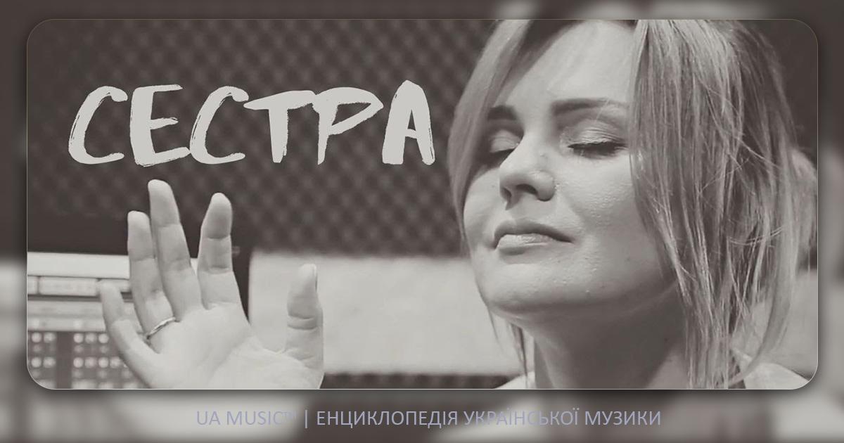systers RSS — UA MUSIC | Енциклопедія української музики