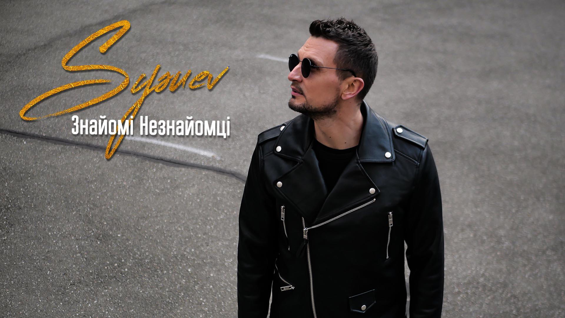 Sysuev-uamusic UA MUSIC | Енциклопедія української музики
