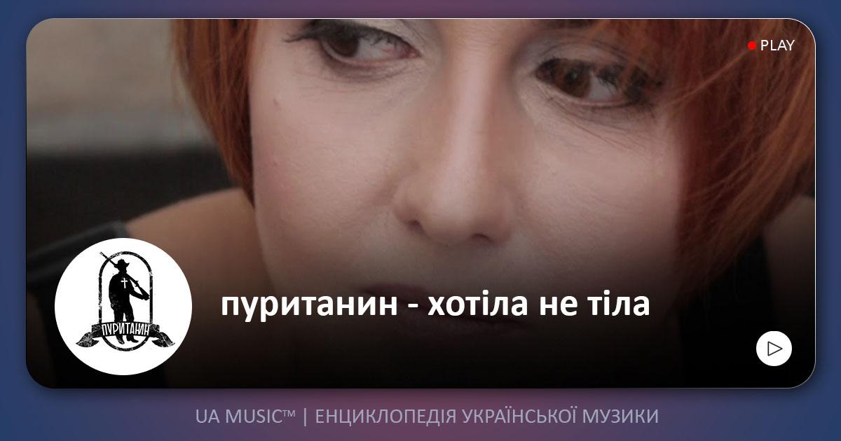 tmpl_post_fb_news пуританин - хотіла не тіла — UA MUSIC | Енциклопедія української музики