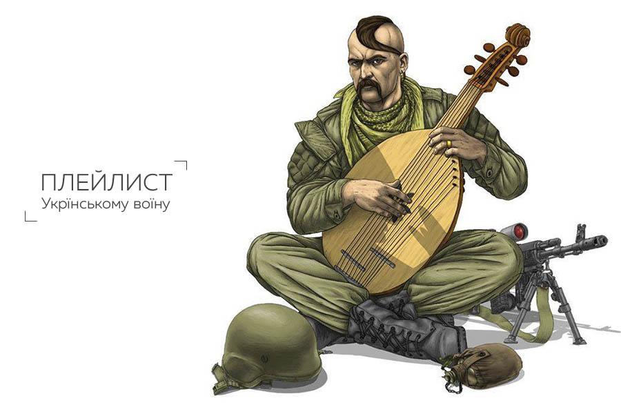 playlist_uasold Плейлист — UA MUSIC | Енциклопедія української музики