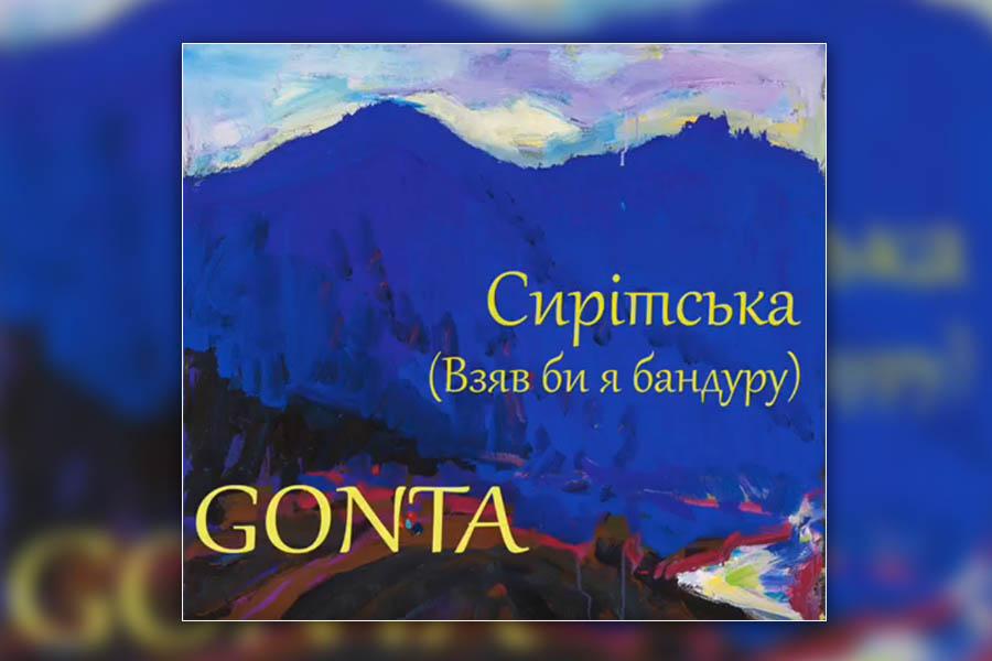 gonta гурт GONTA - «Сирітська (Взяв би я бандуру)» | UA MUSIC Енциклопедія української музики