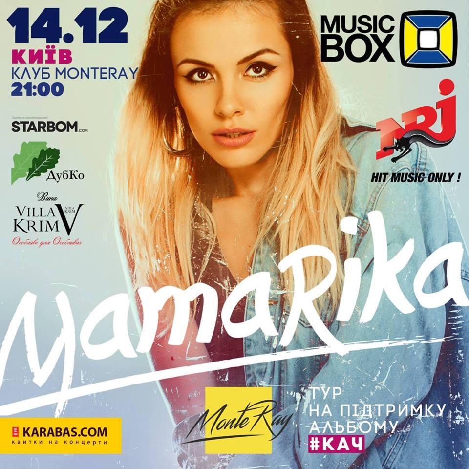 23722355_2036650359911290_859327086426727954_n MonteRay Live Stage — UA MUSIC | Енциклопедія української музики