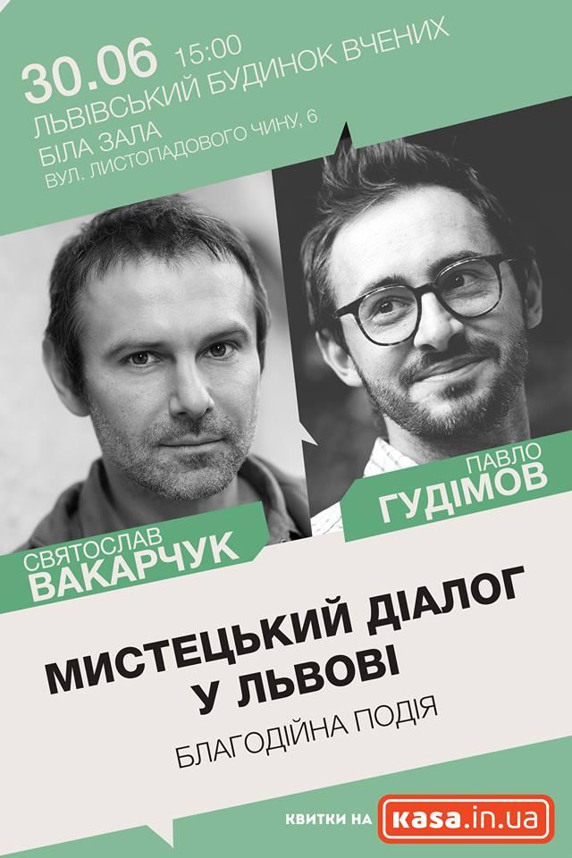 Святослав Вакарчук та Павло Гудімов - мистецький діалог у львові