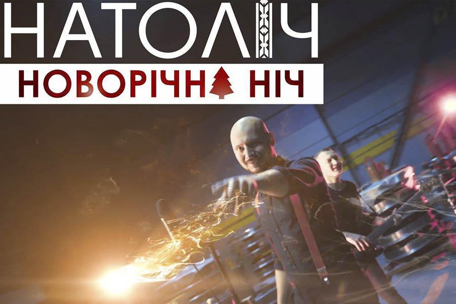natolich Новини/Статті | UA MUSIC Енциклопедія української музики