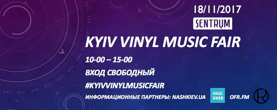 VINYL Головні музичні події листопада в Києві | UA MUSIC Енциклопедія української музики