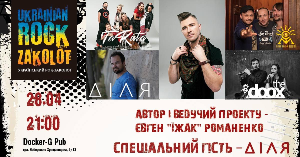 28.04 / Український Рок-заколот / Docker-G pub