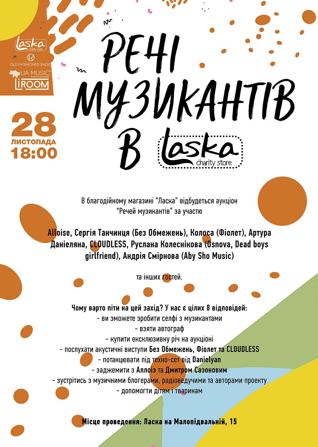 A2_laska_RechiMuzik Новини/Статті | UA MUSIC Енциклопедія української музики