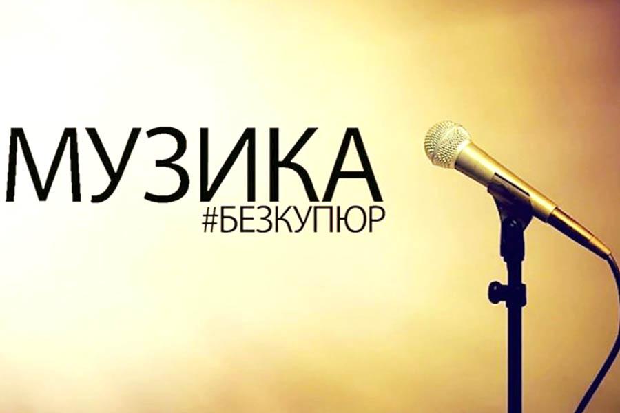 """""""Музика без купюр"""" про нову українську музику"""