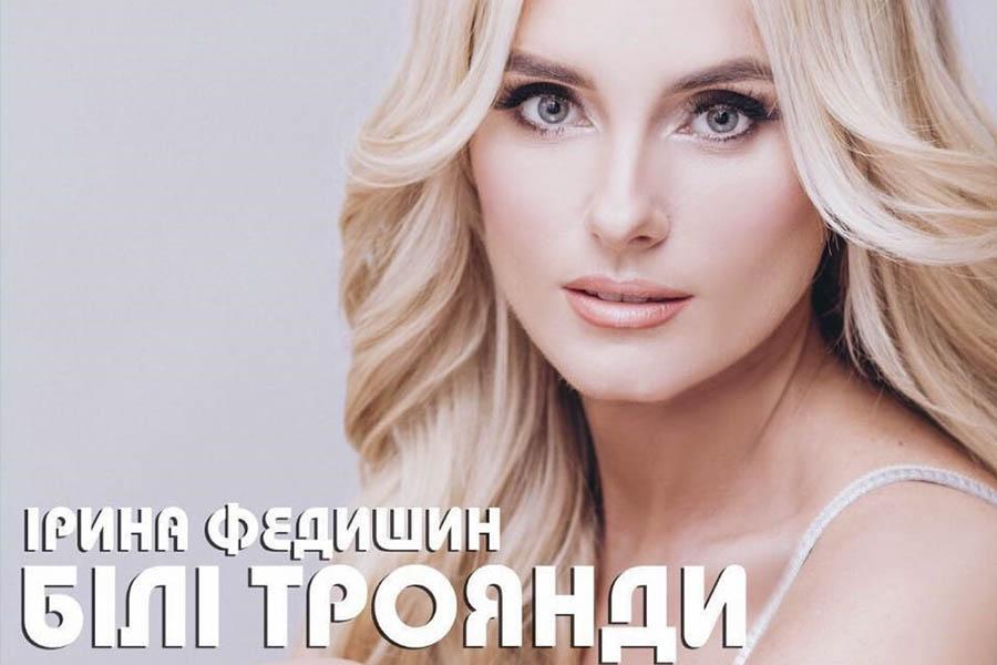 fedishina Новини/Статті | UA MUSIC Енциклопедія української музики