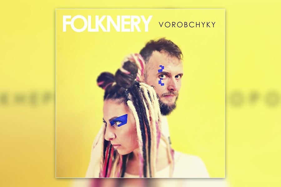 folknery Фолькнери презентують нову пісню «Воробчики» — UA MUSIC | Енциклопедія української музики