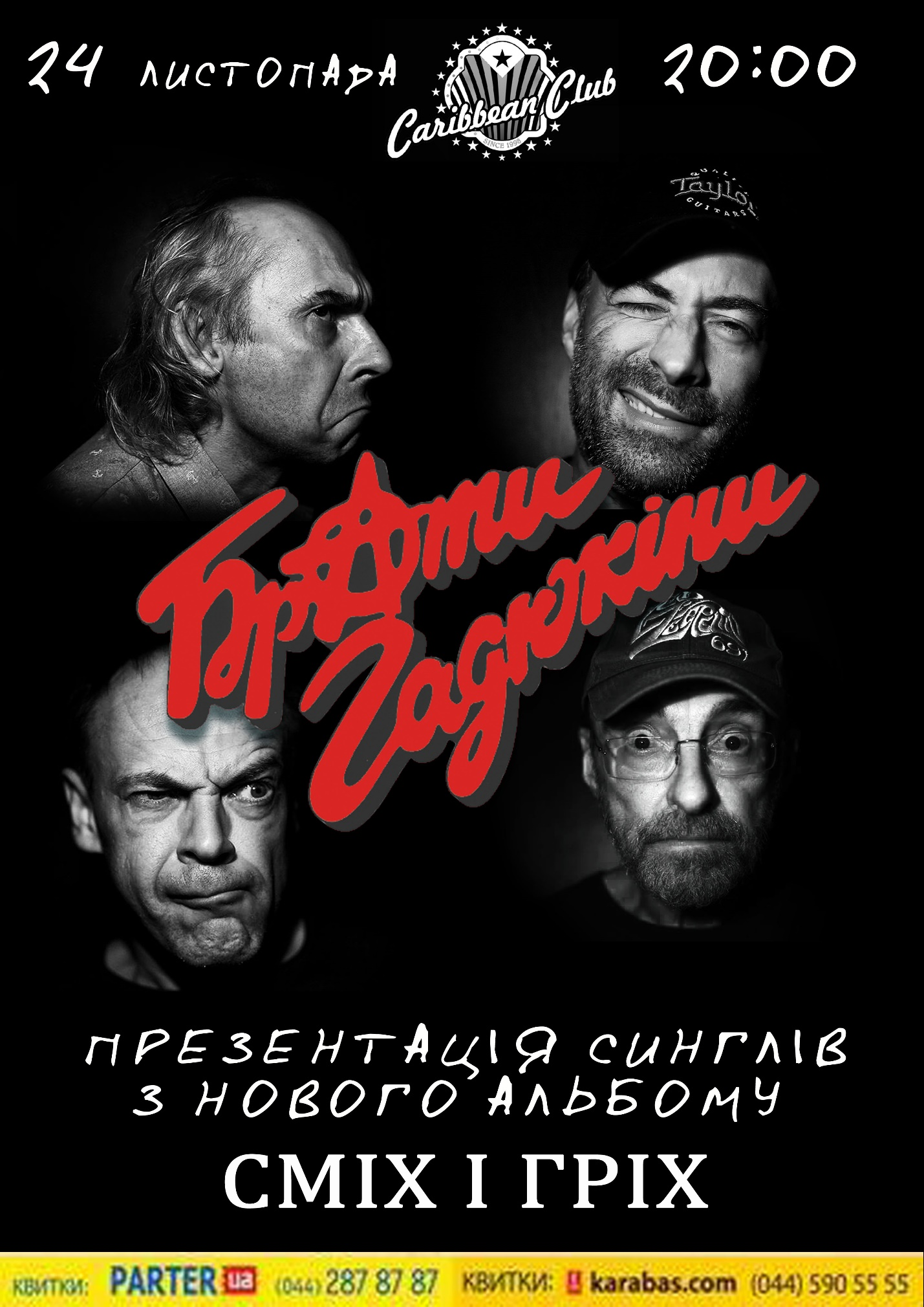 gady Брати Гадюкіни презентують сингли з нового альбому «Сміх і Гріх» | UA MUSIC Енциклопедія української музики