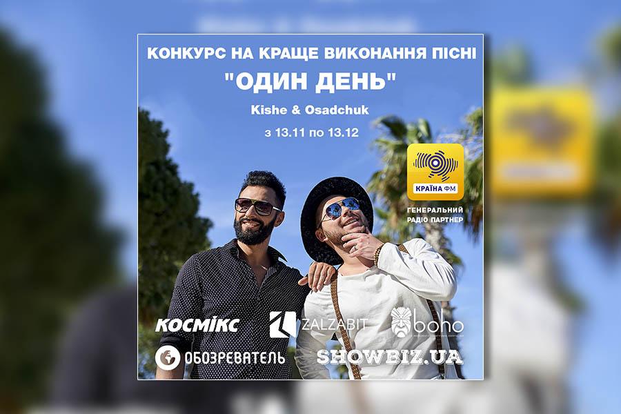 insta Музичний конкурс для всіх бажаючих від Kishe&Osadchuk — UA MUSIC | Енциклопедія української музики