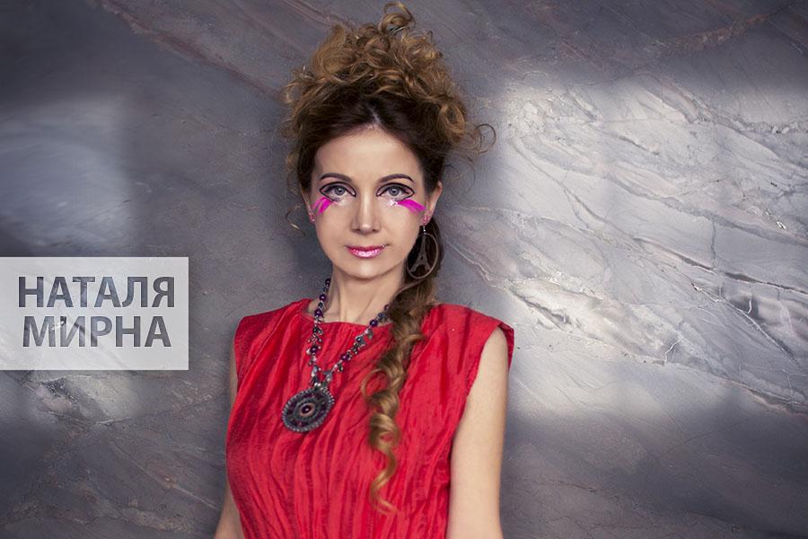 Наталя Мирна (Екс-Нікіта) «Головне – впевнено дивитись в майбутнє!»