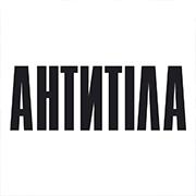 antitela180 Біографії — UA MUSIC | Енциклопедія української музики