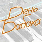denbabaka180 Кліпи українських виконавців — UA MUSIC | Енциклопедія української музики
