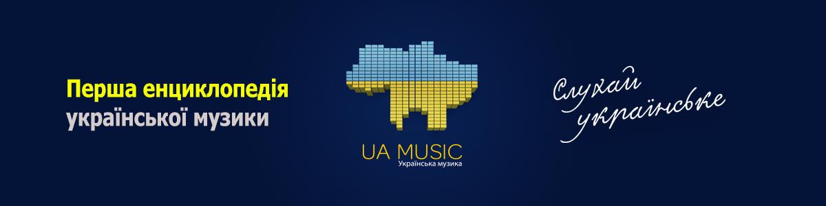 UA MUSIC | ЕНЦИКЛОПЕДІЯ УКРАЇНСЬКОЇ МУЗИКИ