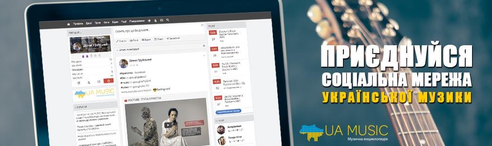 Перша соціальна мережа української музики