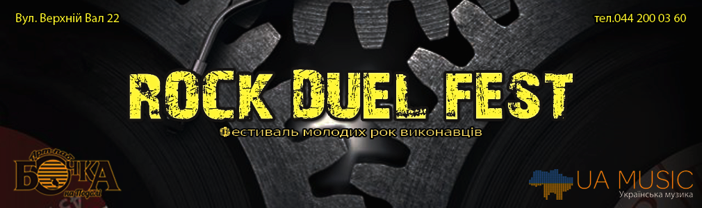 BOCHKA ROCK DUEL