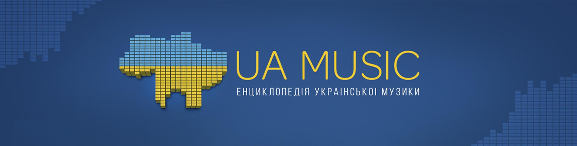 1920 JAZZ PARNAS — UA MUSIC | Енциклопедія української музики