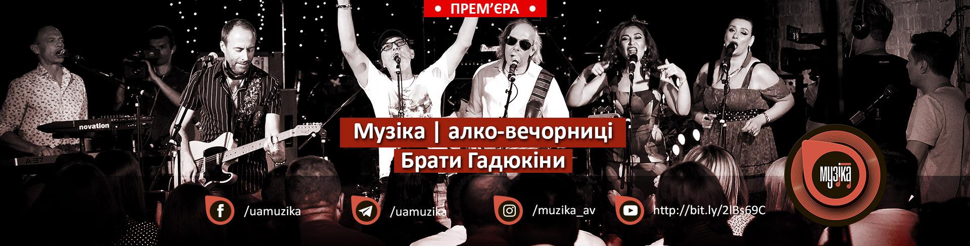 "МУЗИКА | алко-вечеринки"": группа Браья Гадюкини"