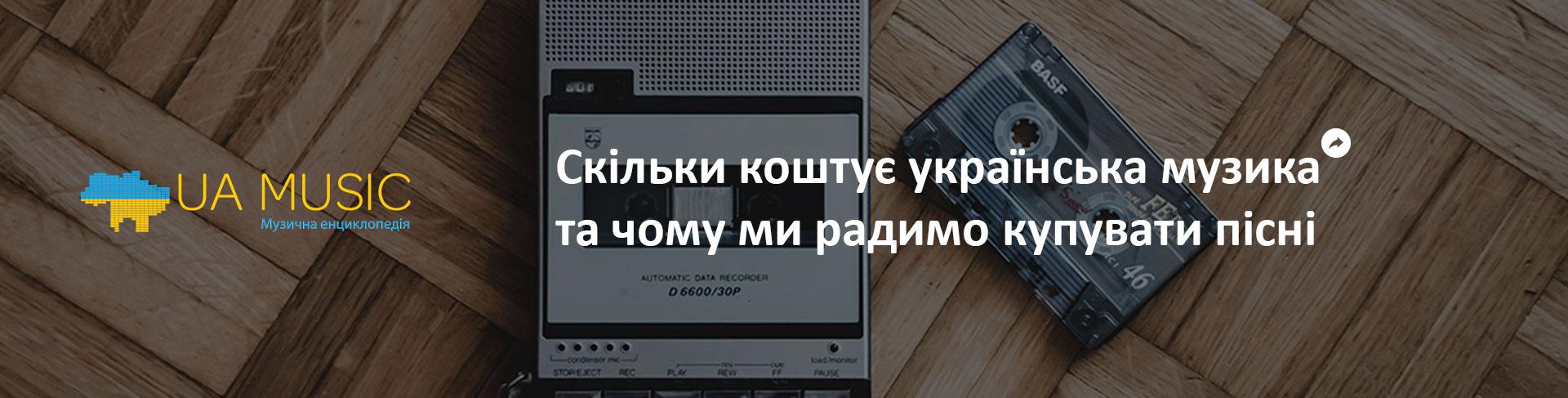 skilki_koshtue_ukr_music_19 Чаламада — UA MUSIC | Енциклопедія української музики