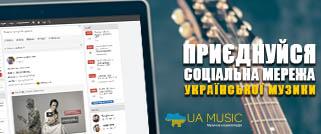 Соціальна мережа української музики