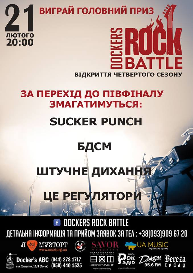 21.02 / Docker's ROCK Battle / Docker's ABC
