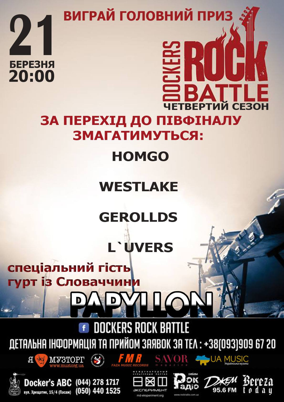 21.03 / Docker's ROCK Battle + гурт Papyllon / Docker's ABC