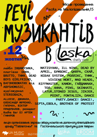 Речі музикантів в Laska