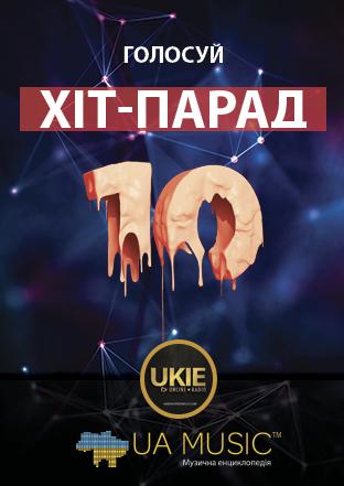 ХІТ-ПАРАД від UA MUSIC