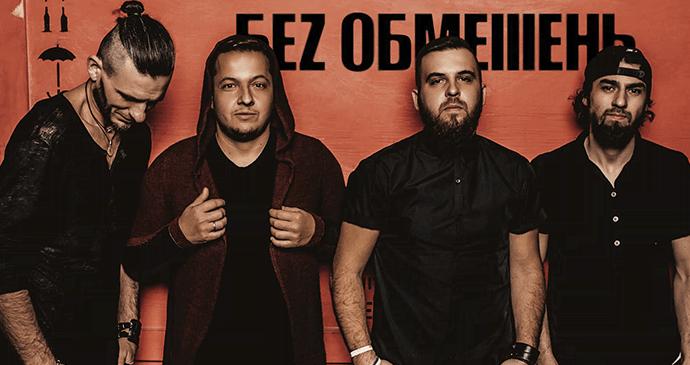 bezobmezhen Рок — UA MUSIC | Енциклопедія української музики