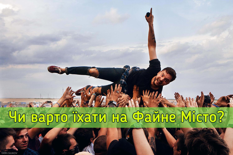 0111 Фестиваль — UA MUSIC | Енциклопедія української музики