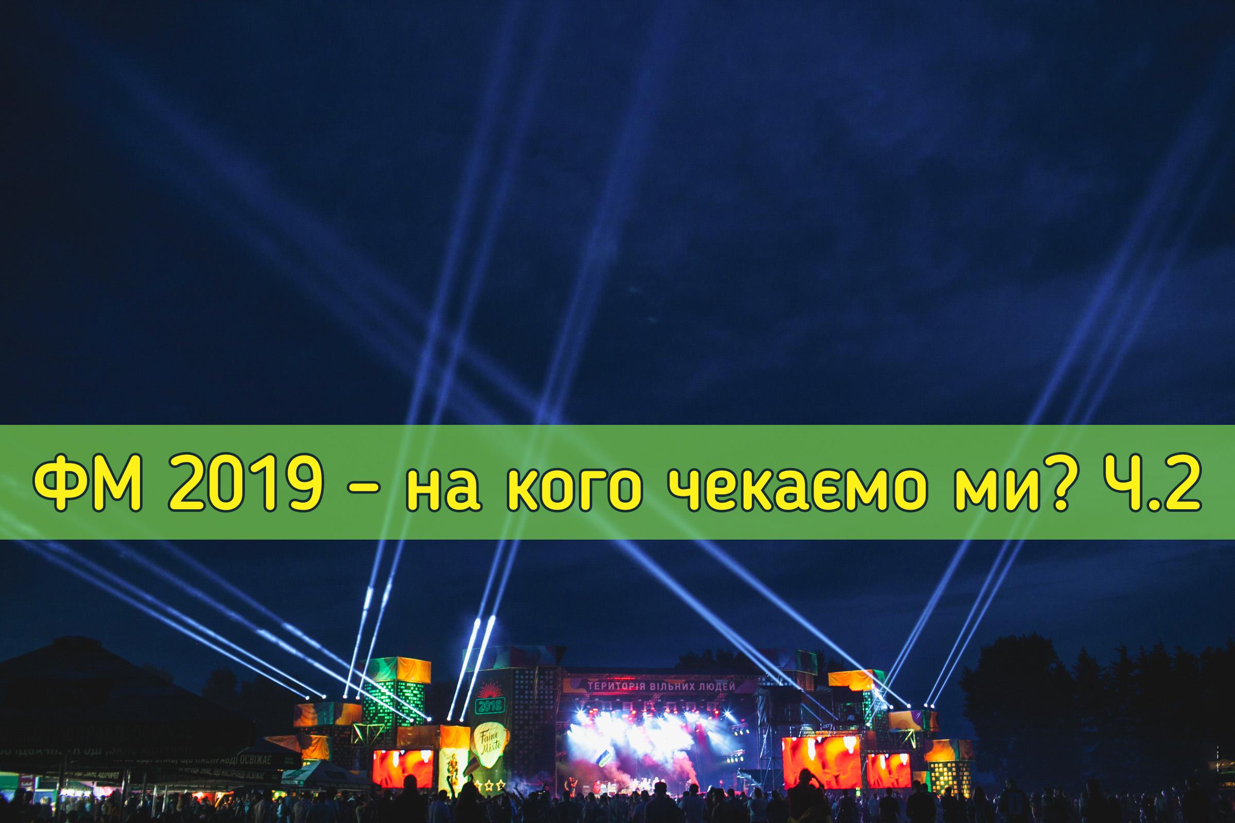 WWW Файне Місто 2019 – на кого чекаємо ми? Частина 2 — UA MUSIC | Енциклопедія української музики