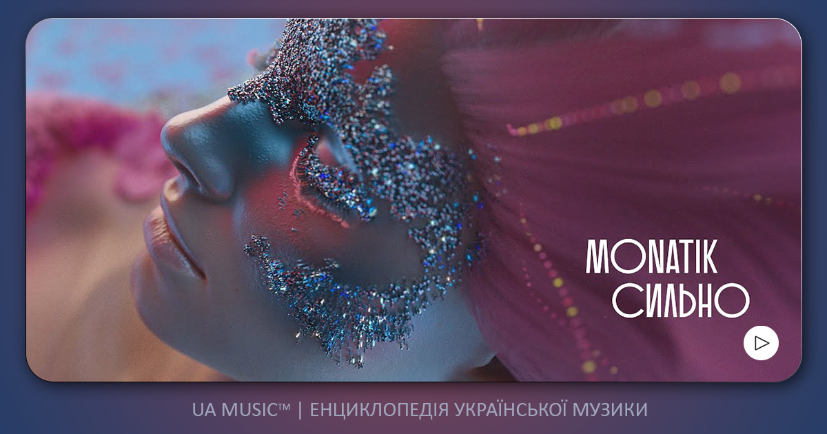 monatik-silno-uamusic MONATIK - СИЛЬНО — UA MUSIC | Енциклопедія української музики