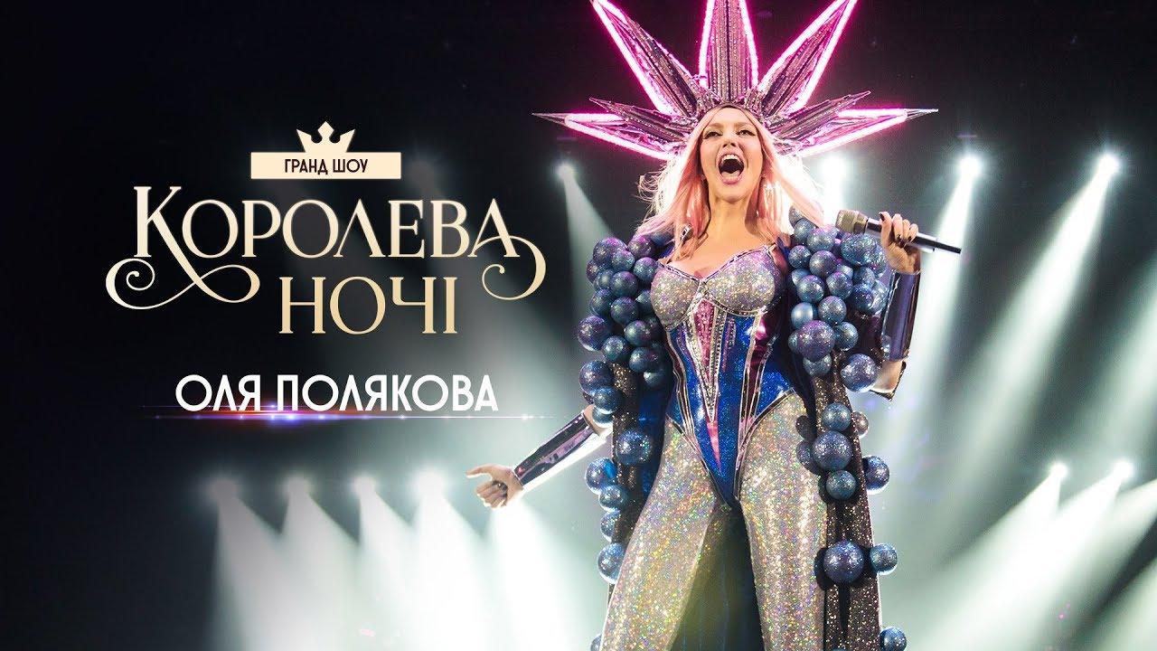 polyakova LIVE | Живий концерт ON LINE | UA MUSIC