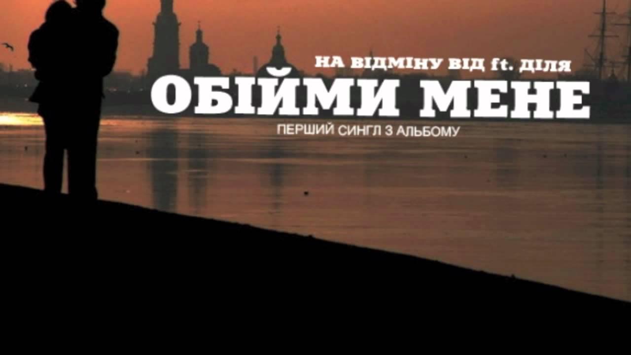 123 На Відміну Від feat Діля - Обійми мене — UA MUSIC | Енциклопедія української музики
