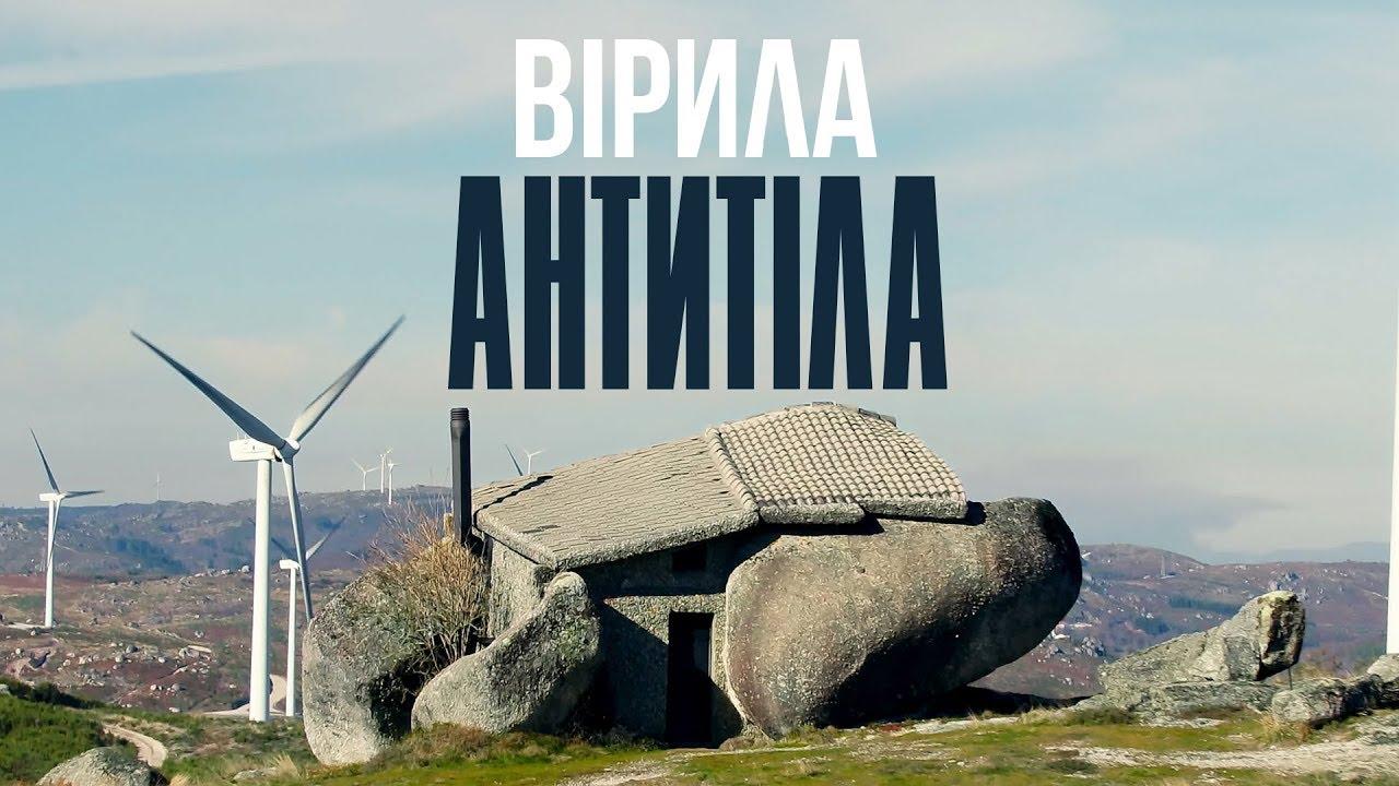virula-antitela Антитіла - Вірила — UA MUSIC | Енциклопедія української музики