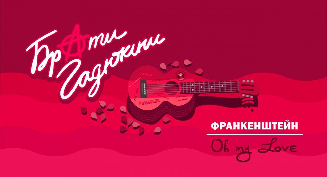 BG_FRANKENSTEIN_2560h1440-1100x595 Брати Гадюкіни – ФРАНКЕНШТЕЙН/Oh My Love (офіційне анімаційне відео) — UA MUSIC | Енциклопедія української музики