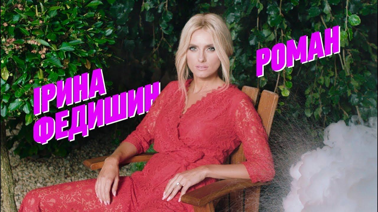 Ірина Федишин - Роман