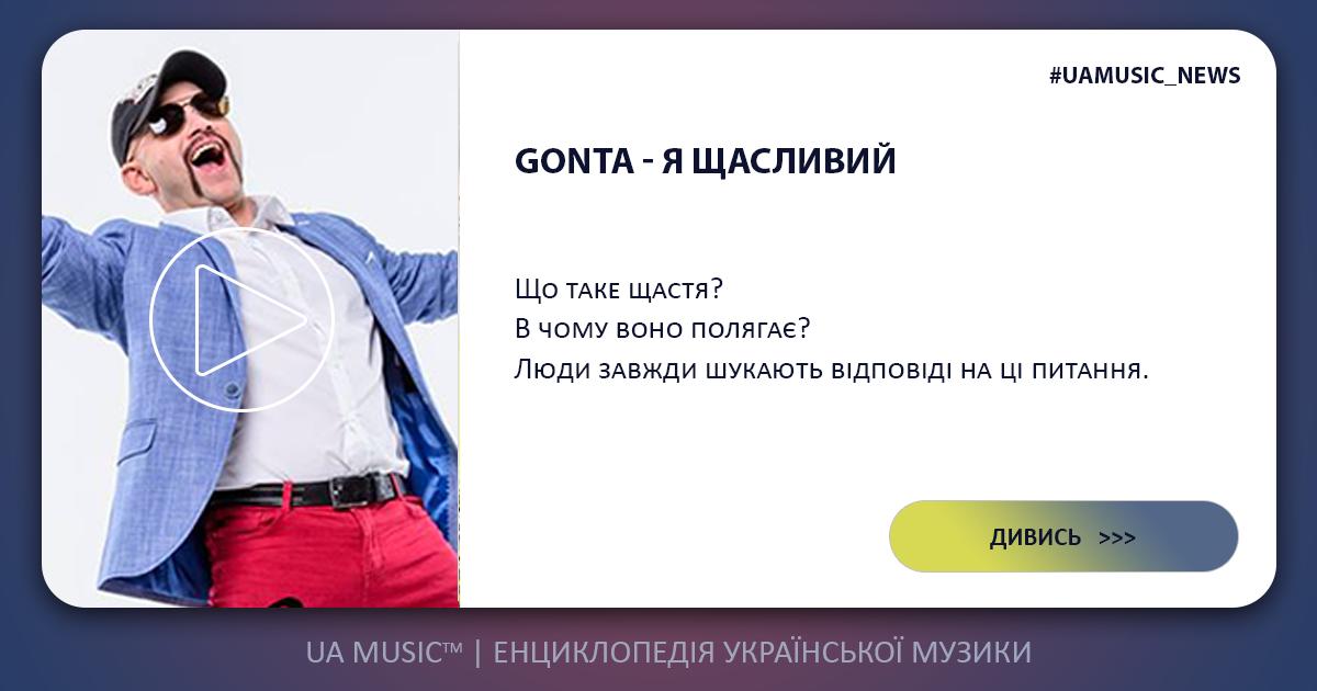 GONTA GONTA - Я щасливий — UA MUSIC | Енциклопедія української музики