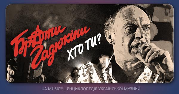 gady-hto-ty Брати Гадюкіни - Хто ти? — UA MUSIC | Енциклопедія української музики
