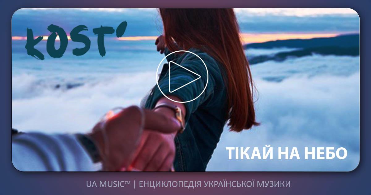 kost kOST' – Тікай на небо — UA MUSIC   Енциклопедія української музики