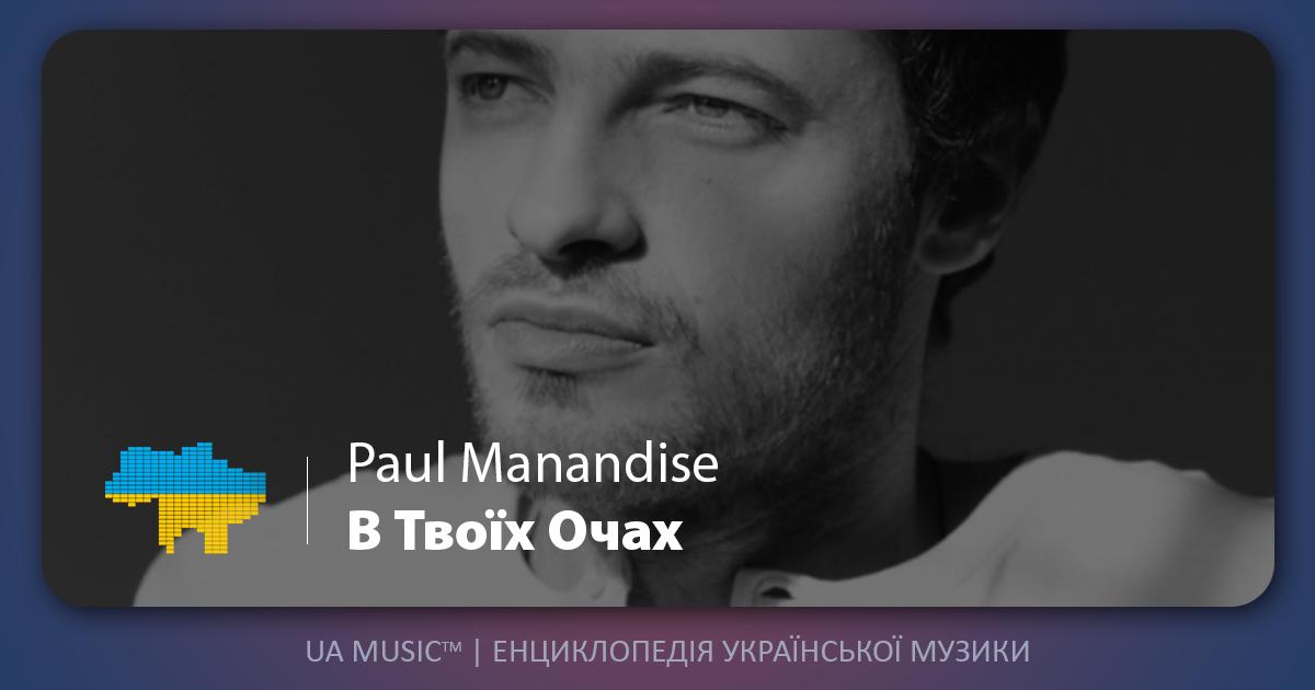Manandise Paul Manandise – В Твоїх Очах — UA MUSIC | Енциклопедія української музики