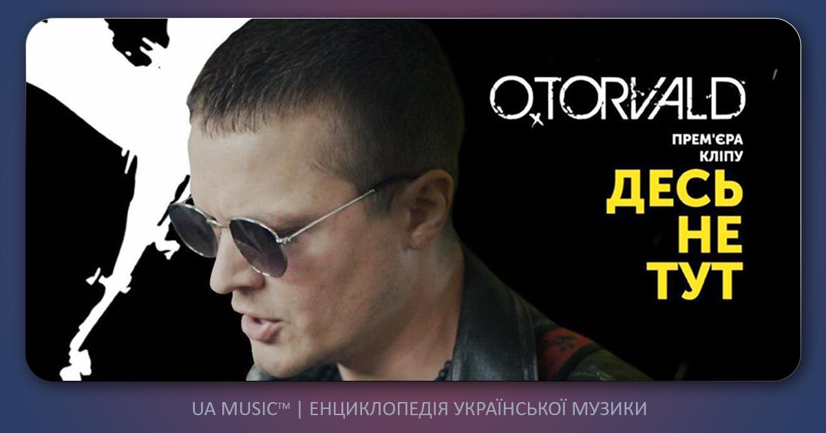 torvald-des-tut O.TORVALD - Десь не тут — UA MUSIC | Енциклопедія української музики