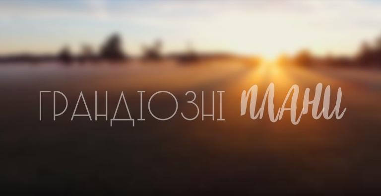 Screenshot_8 Anna PETRAsh ~ Грандіозні плани (Lyric Video) — UA MUSIC | Енциклопедія української музики