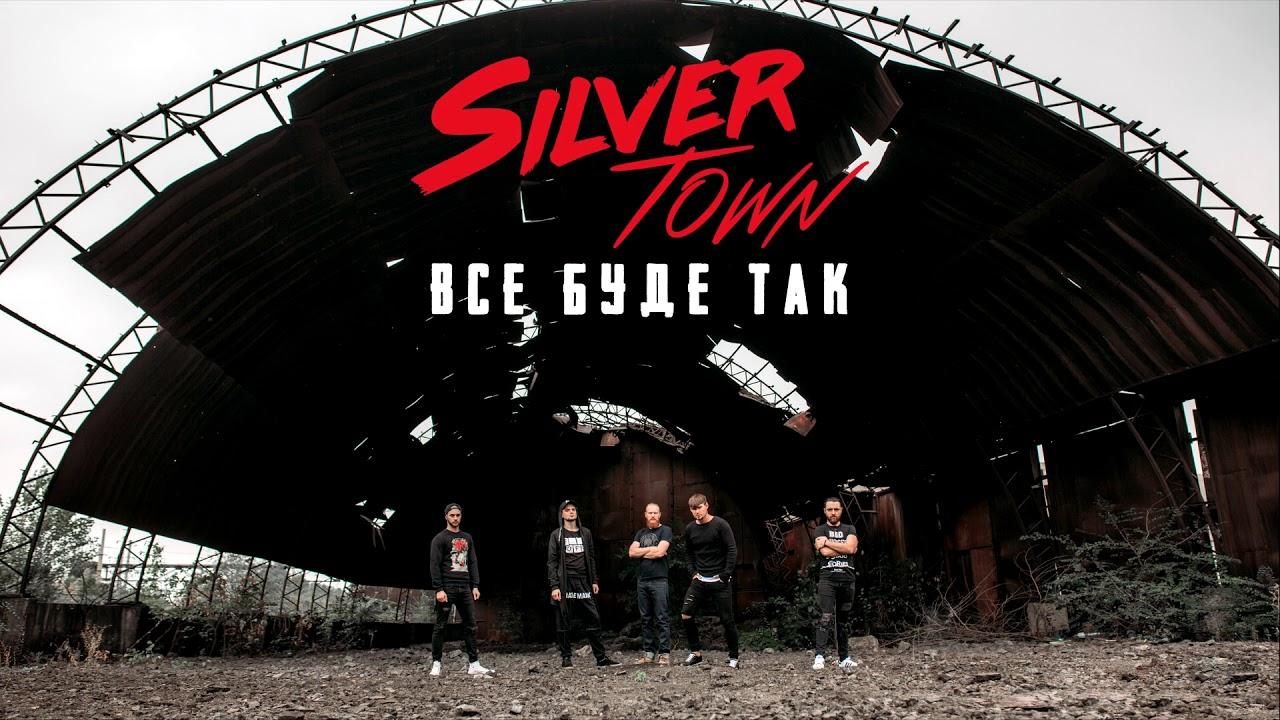 SilverTown Альтернативний рок гурт SilverTown випустив довгоочікувану дебютну відеороботу на пісню «Все буде так» — UA MUSIC | Енциклопедія української музики