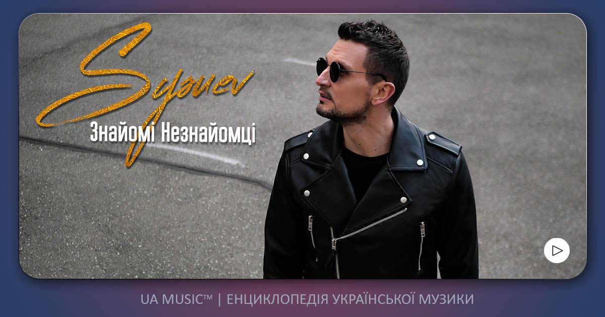 sysuev-clip-uamusic Sysuev - Знайомі Незнайомці — UA MUSIC | Енциклопедія української музики