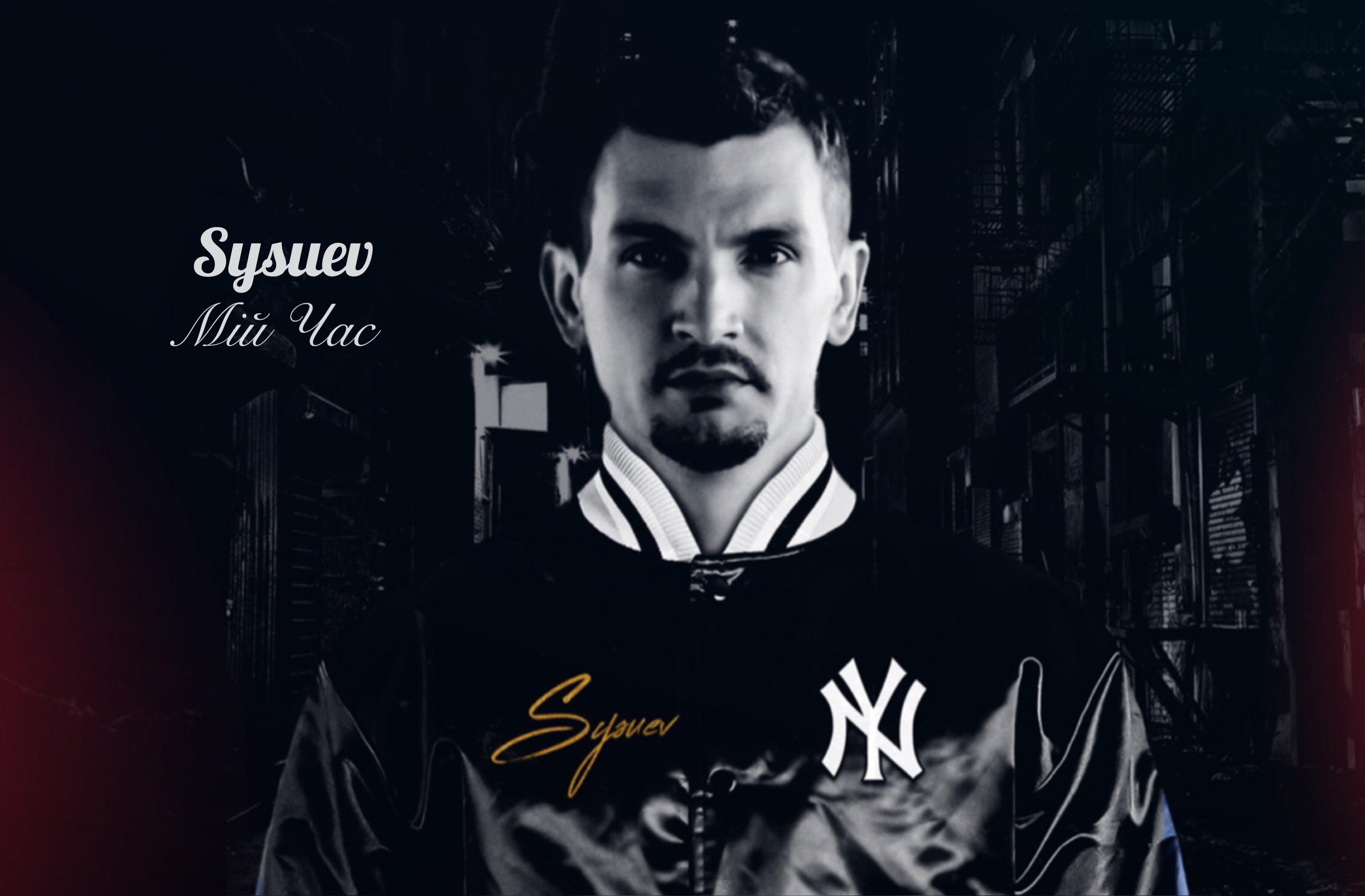 Sysuev_Мій_Час Sysuev - 'Мій Час' | UA MUSIC Енциклопедія української музики