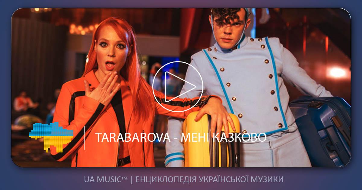 TARABAROVA-meni-kazkovo-uamusic TARABAROVA - МЕНІ КАЗКОВО — UA MUSIC | Енциклопедія української музики