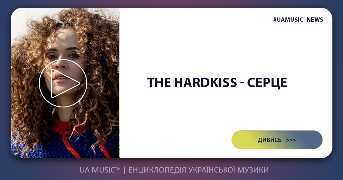 THE_HARDKISS THE HARDKISS - Серце — UA MUSIC   Енциклопедія української музики